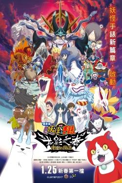 Yo-kai Watch Shadowside the Movie: Resurrection of the Demon King